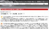 【情報】 卓球王国で全日本優勝者予想クイズが開始!