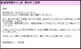 【情報】 ★協和発酵キリン★新年のご挨拶を紹介!