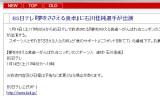 【情報】 『夢をささえる食卓』に石川佳純選手が出演