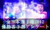 【企画】 全日本選手権2012 優勝者予想アンケート!