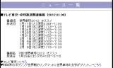 【情報】 1/28テレビ東京世界卓球2012オススメを放送