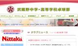 【情報】 武蔵野中高卓球部で越年合宿の動画を掲載☆