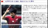 【情報】 元世界王者の江加良のゴルフベストは「76」