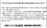 【情報】 全日本卓球選手権大会無料観戦のお知らせ☆