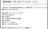 【情報】 大阪ラージボールオープンフェスタの紹介☆