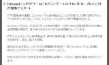 【情報】 ニッタクドリームビルディングプロジェクト
