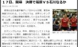 【情報】 決勝で福原VS石川なるか!?全日本17日~
