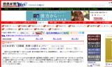 【情報】 徳島県は全日本選手権に県勢13選手出場!