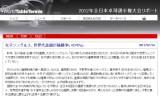 【情報】 各メーカーで全日本選手権速報ページ開設☆