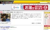 【情報】 全日本選手権2012 小6加藤が5回戦進出☆