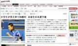 【情報】 全日本選手権2012 小学生が男子単で初勝利!
