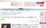 【情報】 全日本選手権2012 高校生、大学生を連続撃破
