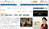 【情報】 全日本選手権2012 石川福原8強/小学生敗退