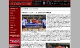 【情報】 全日本選手権2012 笠原まさかの初戦敗退