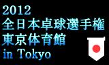 全日本卓球選手権 2012年01月17日(火)~22日(日) 東京体育館で開催
