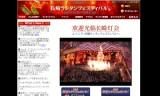 【情報】 長崎ランタンフェスティバルに四元奈生美選手が登場
