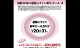 【情報】 1/31まで国際卓球αラインセール開催中!