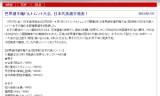 【情報】 世界選手権ドルトムント大会、日本代表選手発表!