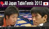 【卓球】 全日本選手権2012 水谷隼VS吉村真晴(HS)