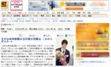 【情報】 全日本卓球優勝の吉村選手祝勝会が開かれた