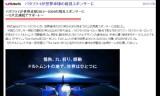 【情報】 バタフライが世界卓球の用具スポンサーに!