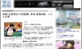 【情報】 田崎(正智深谷)が初優勝 埼玉県高校新人大会