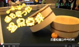 あ~湯~桶~?桶を使った温泉卓球映像!