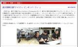 【情報】 震災復興支援チャリティーピンポンパーティー