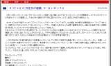 【情報】 オフチャロフと呉佳多が優勝☆ヨーロッパトップ12