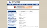【情報】 2/15 J-SPORTSでジャパントップ12を放送予定