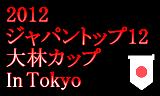 2012大林カップ・ジャパントップ12 2月11日に東京・墨田区体育館で開催