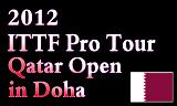 カタールオープン2012 2月7日~2月11日にドーハで開催