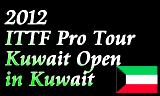 クウェートオープン2012 2012年02月14日~18日にクウェート市で開催