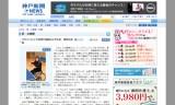 【情報】 パラリンポック卓球で悲願のメダルを!明石の女性