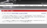 【情報】 スーザンサランドンが卓球普及目的で約570万円寄付