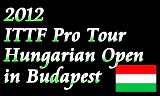 ハンガリーオープン2012 1月17日~21日にブダペストで開催