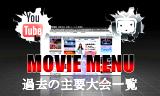 【企画】 卓球丼動画メニュー 過去の主要大会一覧