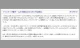 【情報】 プラスチック製ボールの採用は2013年7月以降に?