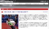 【情報】 李静/高礼澤 五輪アジア大陸予選は出場せず