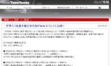【情報】 世界ろう者選手権日本代表がNHKに出演!