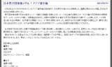 【情報】 日本男子団体銀メダル!アジア選手権