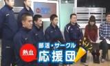 卓球遊学館男子卓球部がテレビ出演 H24.1.26