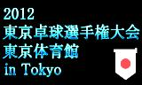 東京選手権2012 2012年3月14日(水)~18日(日) 東京体育館にて開催