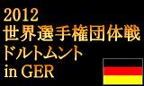 世界卓球2012 2012年3月25日開幕~4月1日 ドイツのドルトムントで開催