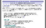 【情報】 ジャパンオープン荻村杯2012神戸大会の情報
