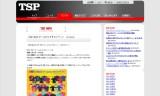 【情報】 4/25~TSPチームウェアキャンペーン2012