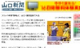【情報】 スリッパ卓球聖地に/山口湯田温泉で大会