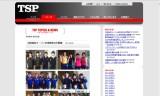 【情報】 全国高校/中学オープン卓球研修会を開催☆