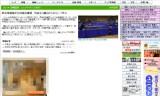 【情報】 長崎県合同強化練習:横山友一さんから学ぶ