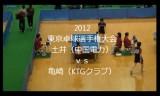 【卓球】 亀崎遥(KTG)VS土井みなみ 東京選手権2012